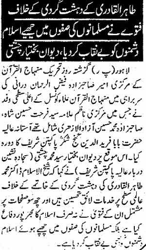 تحریک منہاج القرآن Minhaj-ul-Quran  Print Media Coverage پرنٹ میڈیا کوریج Daily Audaf back page