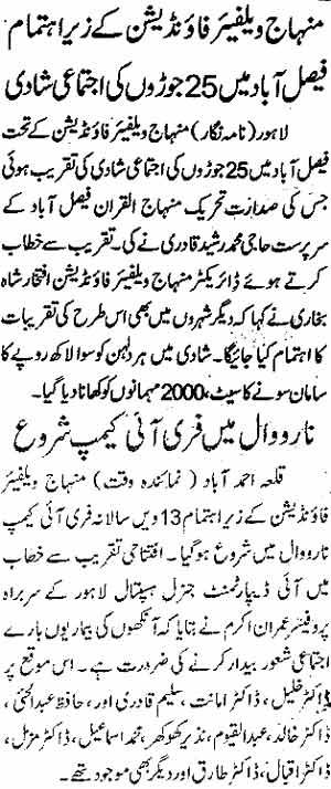 تحریک منہاج القرآن Minhaj-ul-Quran  Print Media Coverage پرنٹ میڈیا کوریج Daily Waqt page 3