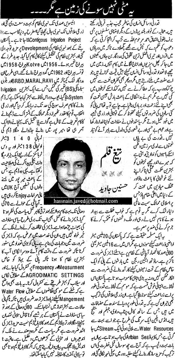 Minhaj-ul-Quran  Print Media CoverageDaliy Din Editorial Page