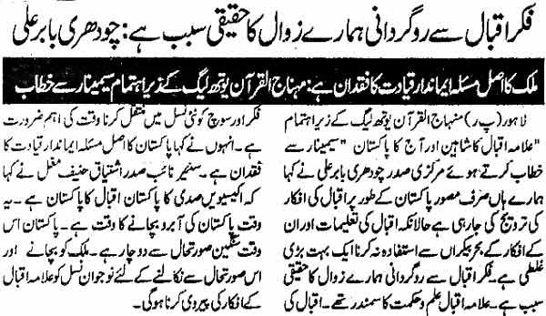 Minhaj-ul-Quran  Print Media CoverageDaily Jainnah page 5