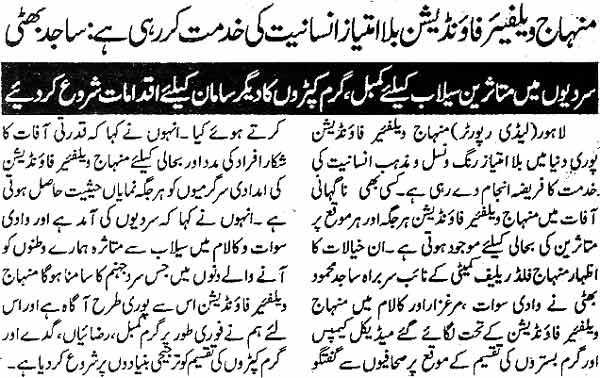 Minhaj-ul-Quran  Print Media CoverageDaily Jannah page 3