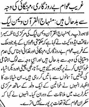 تحریک منہاج القرآن Minhaj-ul-Quran  Print Media Coverage پرنٹ میڈیا کوریج Daily Awaz page 2