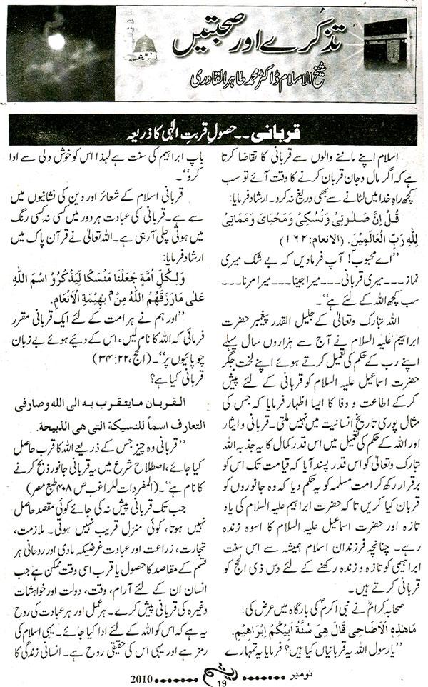Minhaj-ul-Quran  Print Media CoverageMonthly Raysham Digest Page: 19