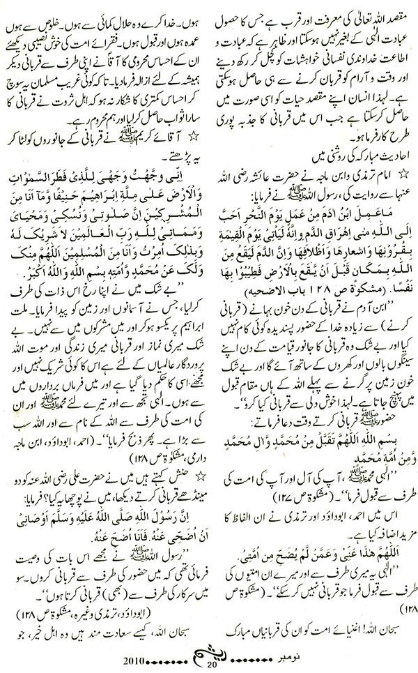 Minhaj-ul-Quran  Print Media CoverageMonthly Raysham Digest Page: 20