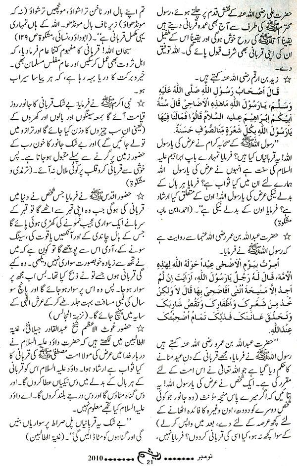 Minhaj-ul-Quran  Print Media CoverageMonthly Raysham Digest Page: 21