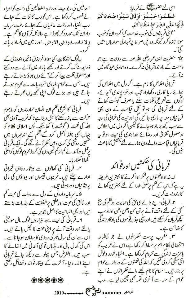 Minhaj-ul-Quran  Print Media CoverageMonthly Raysham Digest Page: 22