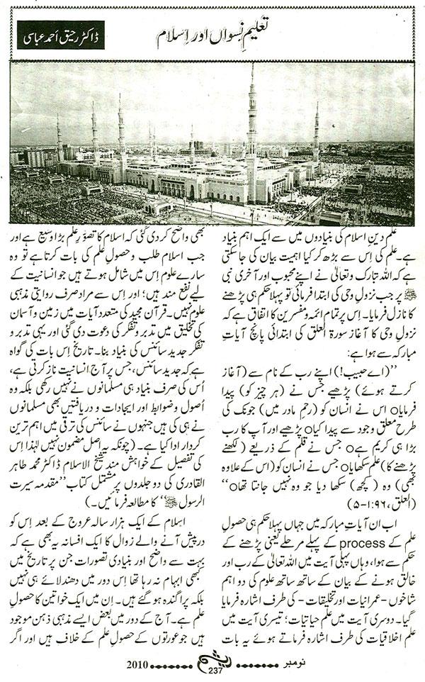 Minhaj-ul-Quran  Print Media CoverageMonthly Raysham Digest Page: 237