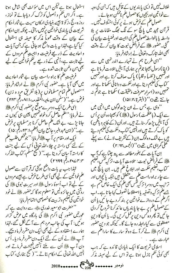 Minhaj-ul-Quran  Print Media CoverageMonthly Raysham Digest Page: 238