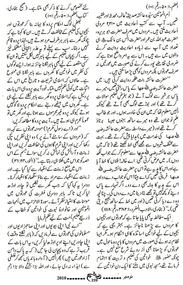 Minhaj-ul-Quran  Print Media CoverageMonthly Raysham Digest Page: 239