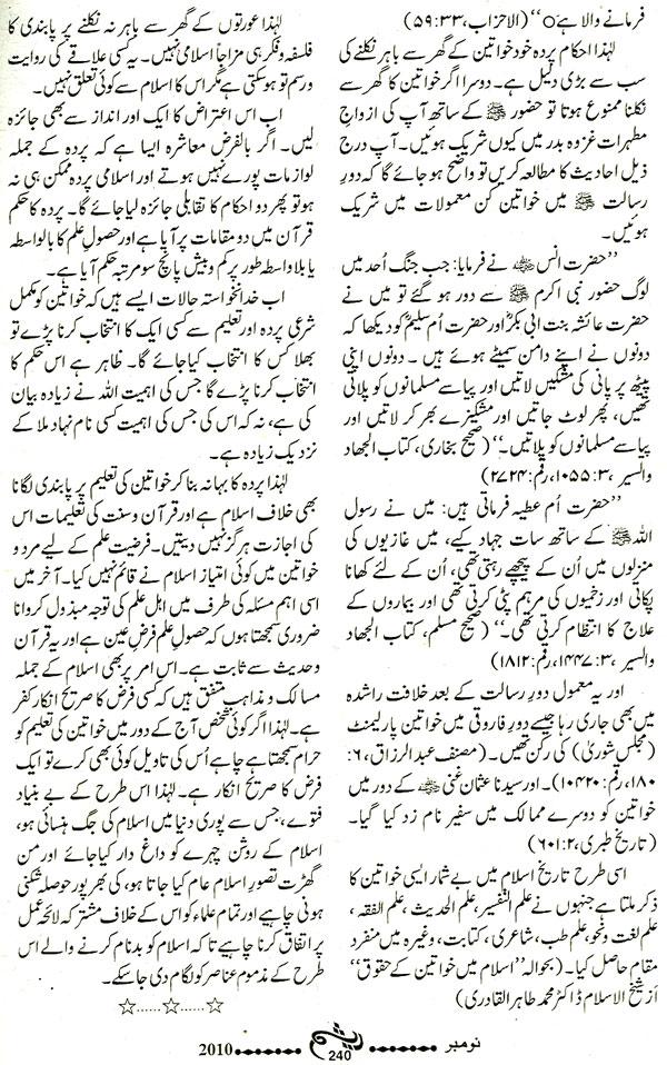 Minhaj-ul-Quran  Print Media CoverageMonthly Raysham Digest Page: 240
