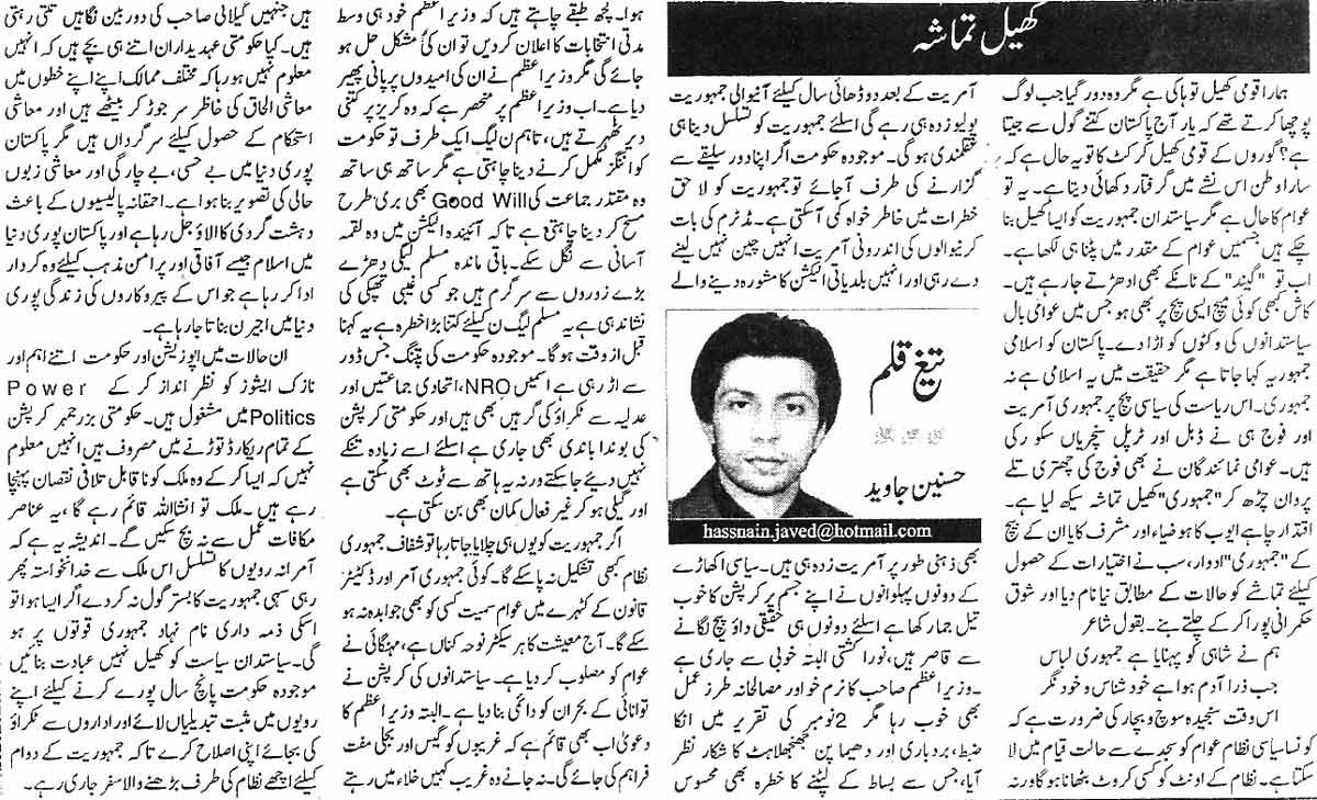 Minhaj-ul-Quran  Print Media CoverageDaliy Din Editorial