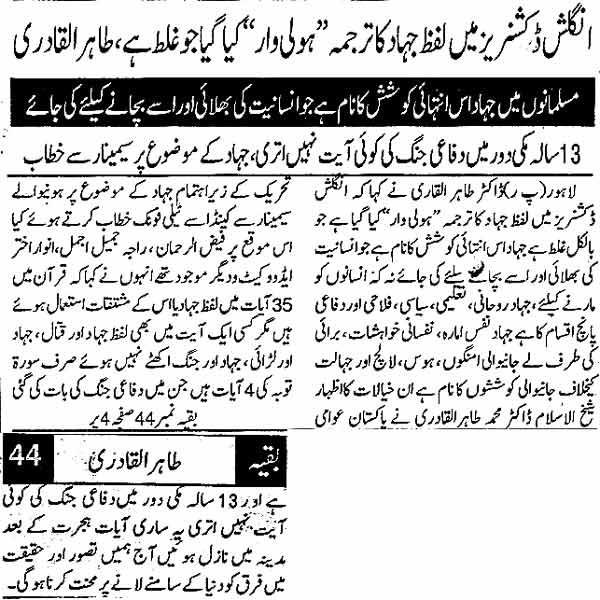 Minhaj-ul-Quran  Print Media Coverage Daily Din page 2