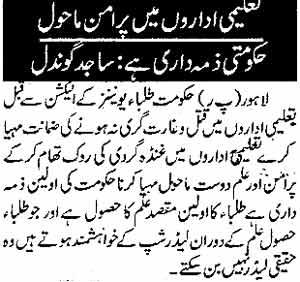 تحریک منہاج القرآن Minhaj-ul-Quran  Print Media Coverage پرنٹ میڈیا کوریج Daily Ausaf page 7