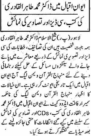تحریک منہاج القرآن Minhaj-ul-Quran  Print Media Coverage پرنٹ میڈیا کوریج Daily Pakistan page 7