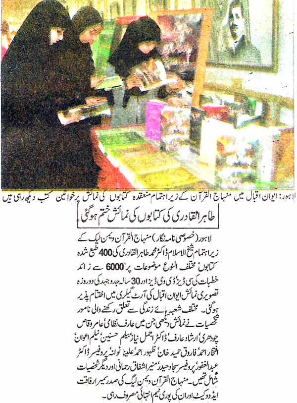 Minhaj-ul-Quran  Print Media Coverage Daily Nwa-i-Waqt page 2