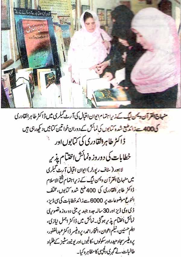 Minhaj-ul-Quran  Print Media Coverage Daily Waqt page 3