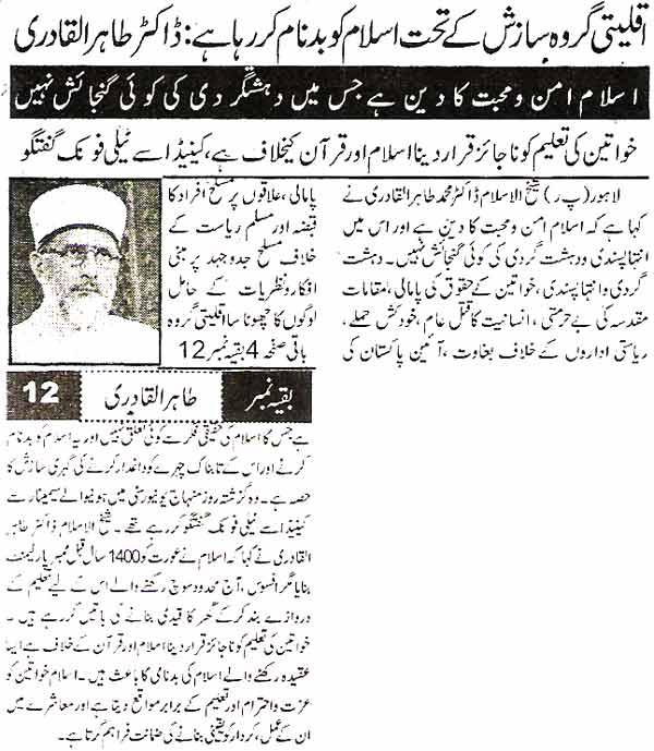 Minhaj-ul-Quran  Print Media Coverage Daily Ausaf-Page-2