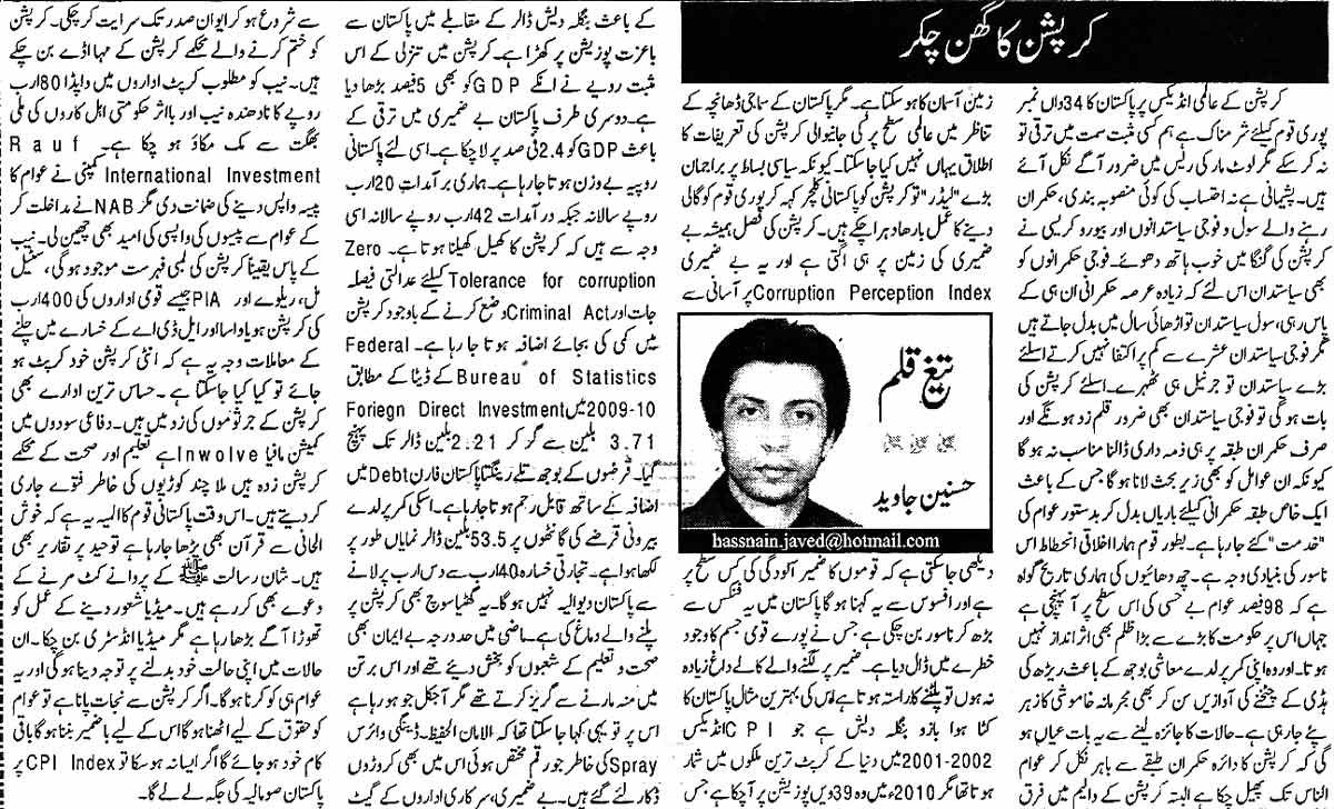 Minhaj-ul-Quran  Print Media CoverageDaily Din-