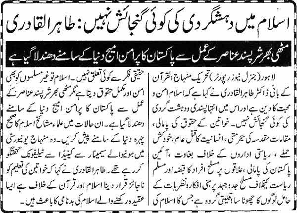 Minhaj-ul-Quran  Print Media CoverageDaily Experss-Page-4