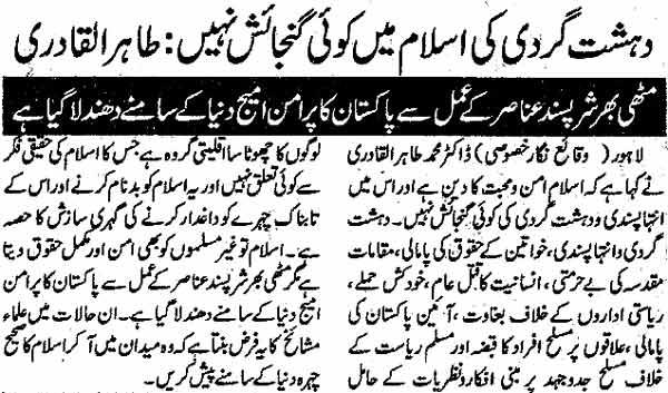 Minhaj-ul-Quran  Print Media Coverage Daily Jinnah-Page-2