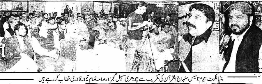 Minhaj-ul-Quran  Print Media CoverageDaily Ausaf page4