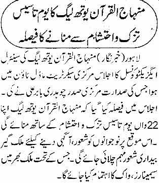 Minhaj-ul-Quran  Print Media CoverageDaly Express page 9