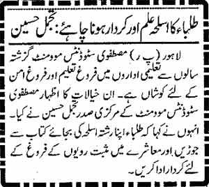 تحریک منہاج القرآن Minhaj-ul-Quran  Print Media Coverage پرنٹ میڈیا کوریج Daily Ausaf page 4