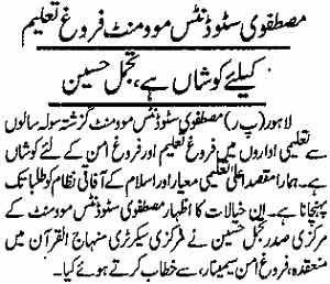 تحریک منہاج القرآن Minhaj-ul-Quran  Print Media Coverage پرنٹ میڈیا کوریج Daily Pakistan page 4
