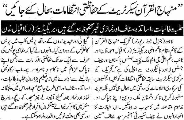 Minhaj-ul-Quran  Print Media CoverageDaily-Experss-Page-3