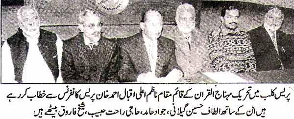 Minhaj-ul-Quran  Print Media CoverageDailyJinnah-Page-6
