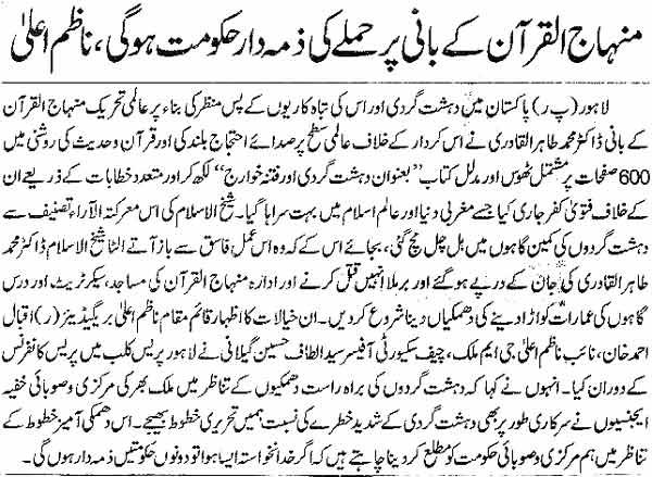 تحریک منہاج القرآن Minhaj-ul-Quran  Print Media Coverage پرنٹ میڈیا کوریج Daily-Waqt-Page-3