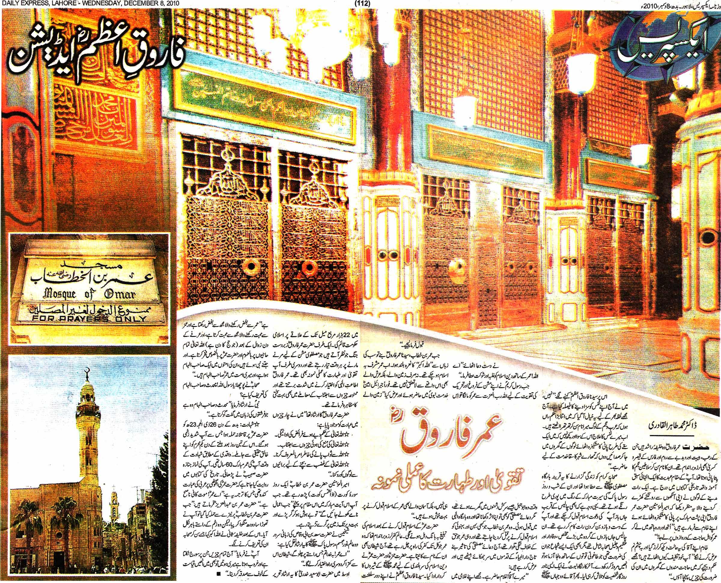 Minhaj-ul-Quran  Print Media CoverageDaily-Express