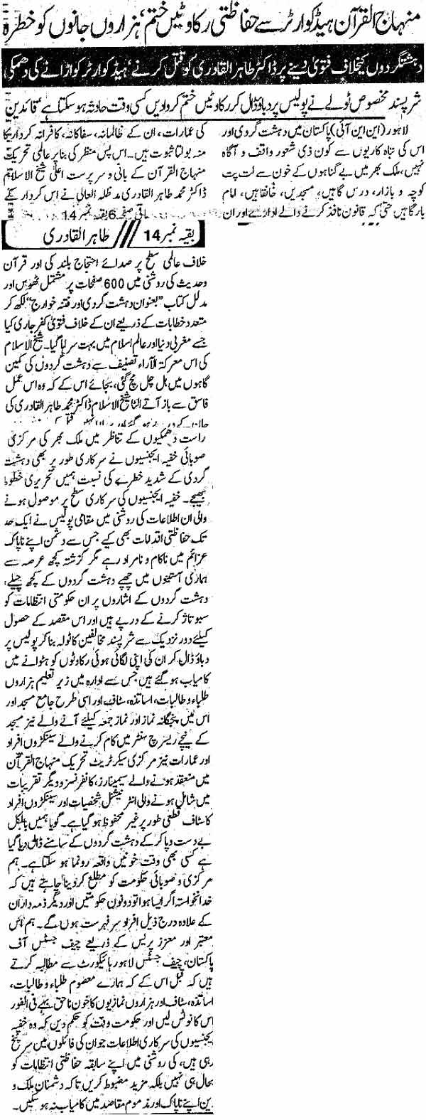 Minhaj-ul-Quran  Print Media CoverageDaily-Khabrin-Back-Page