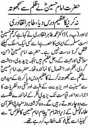 Minhaj-ul-Quran  Print Media Coverage Daily-Awaz-Page-2