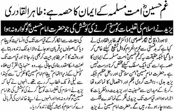 Minhaj-ul-Quran  Print Media Coverage Daily-Jinnah-Page-5