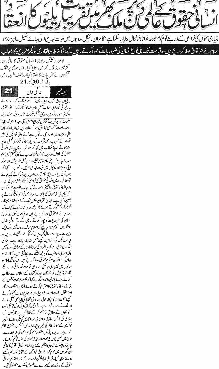 Minhaj-ul-Quran  Print Media Coverage Daily-Ausaf-Back-Page