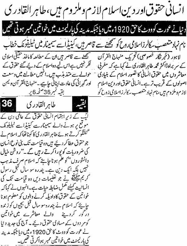 Minhaj-ul-Quran  Print Media CoverageDaily-Din-Page-3