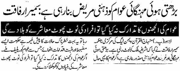 Minhaj-ul-Quran  Print Media CoverageDaily.Ausaf-Page-7