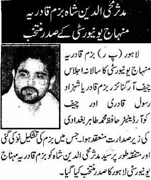 Minhaj-ul-Quran  Print Media CoverageDaily-Nawa-Waqt-Page-7