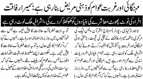 Minhaj-ul-Quran  Print Media CoverageDailky-Nawa-Waqt-Page-7