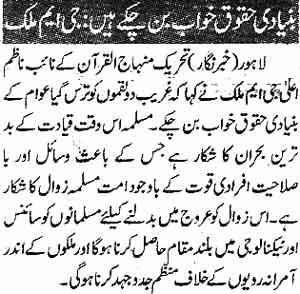 Minhaj-ul-Quran  Print Media CoverageDaily-Experss-Page-2