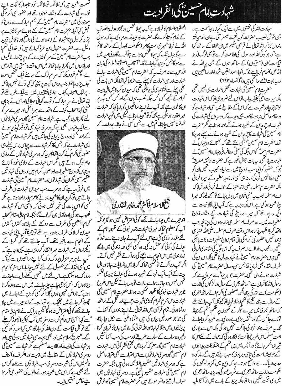 Minhaj-ul-Quran  Print Media CoverageDaily-Din-Page-4