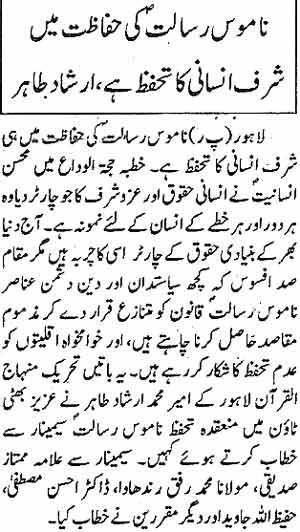 Minhaj-ul-Quran  Print Media CoverageDaily-Pakisatn-Page7