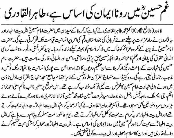 Minhaj-ul-Quran  Print Media CoverageDaily-Waqt-Page-5