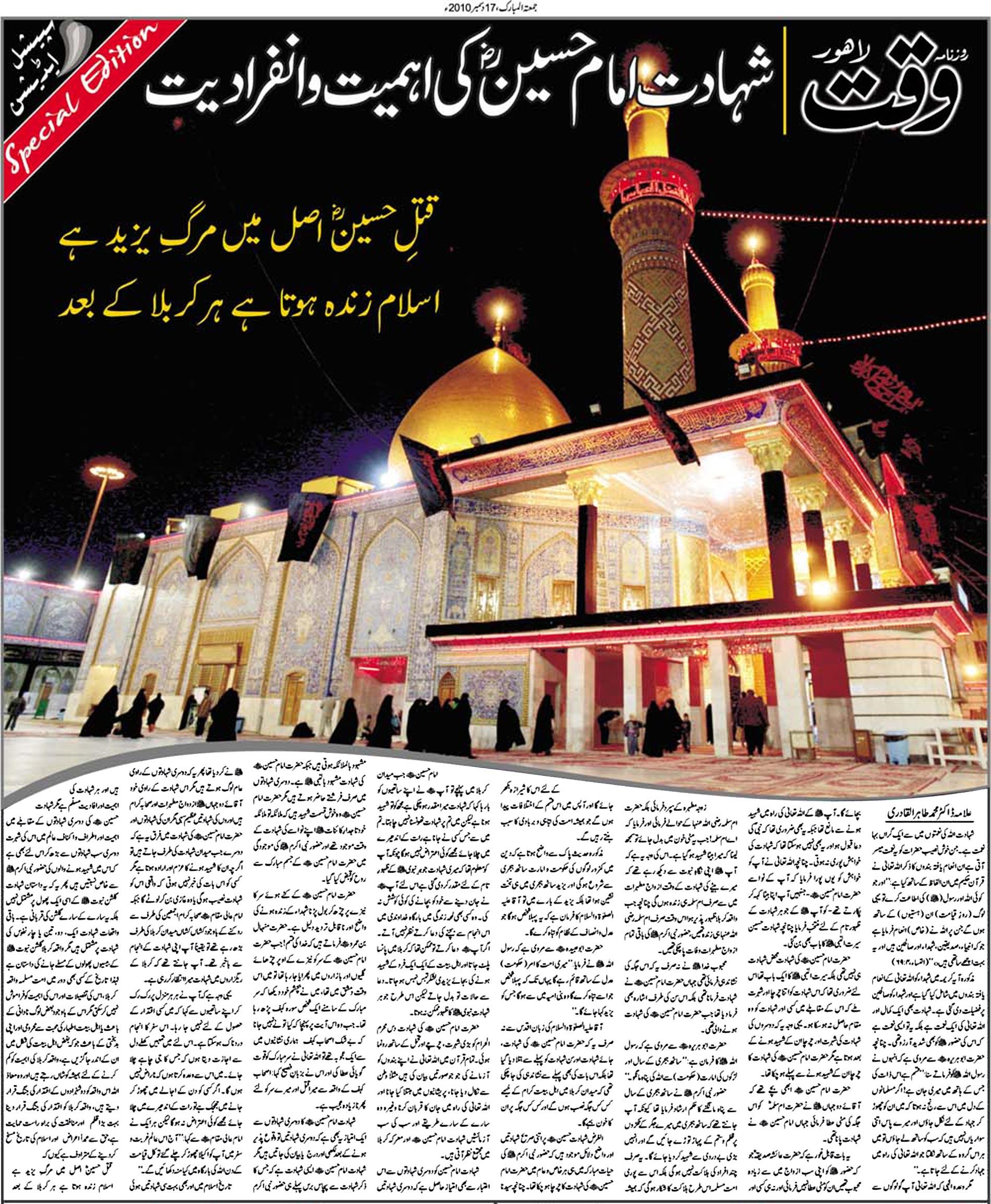 Minhaj-ul-Quran  Print Media CoverageDaily-Waqt-Special-Edition