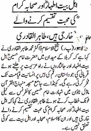تحریک منہاج القرآن Minhaj-ul-Quran  Print Media Coverage پرنٹ میڈیا کوریج Daily-Din-Page-2