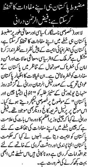 Minhaj-ul-Quran  Print Media CoverageDaily-Nawa-i-Waqt-Page-4