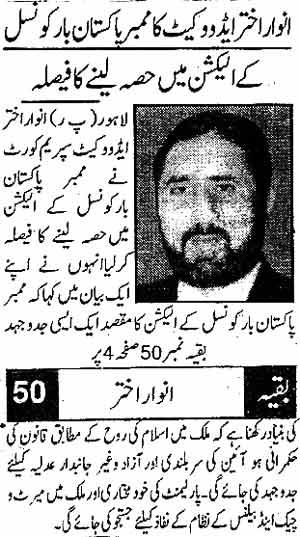 Minhaj-ul-Quran  Print Media CoverageDaily-Din-Page