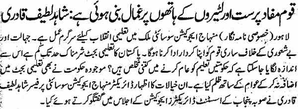 Minhaj-ul-Quran  Print Media CoverageNawa-i-Waqt-Page
