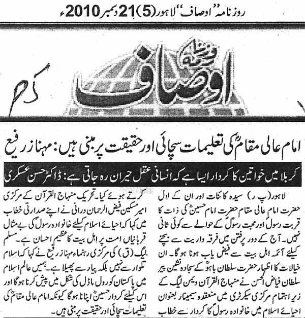 Minhaj-ul-Quran  Print Media CoverageDaily-Ausaf-Page-5